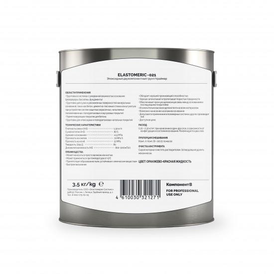 Эпоксидный двукомпонентный грунт/праймер на органических растворителях - Elastomeric 021