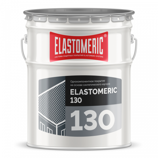 Однокомпонентное покрытие  на основе синтетического каучука ELASTOMERIC – 130