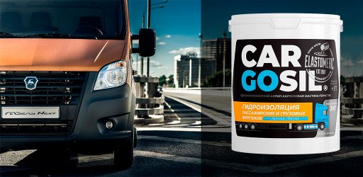Cargosil