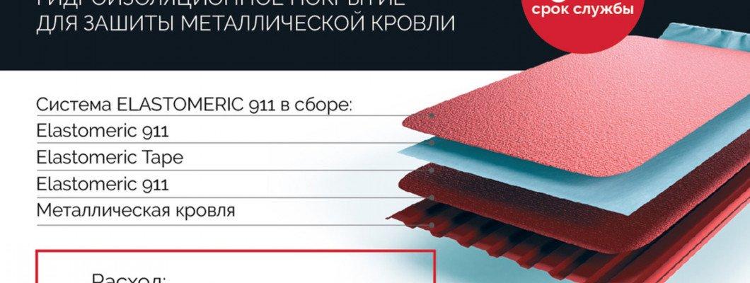 Схема гидроизоляции металлической кровли